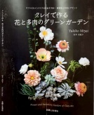 NEW Книга Flower and Succulent Garden of Clay Art. Юкико Мийяй (яп.язык)